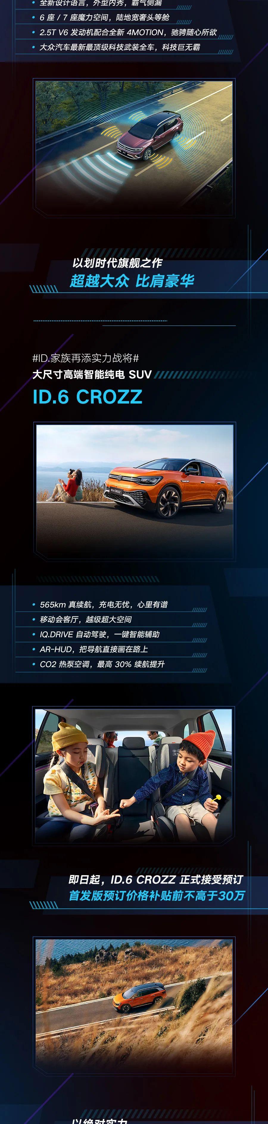 三款重磅新车首发 一汽-大众领衔上海车展
