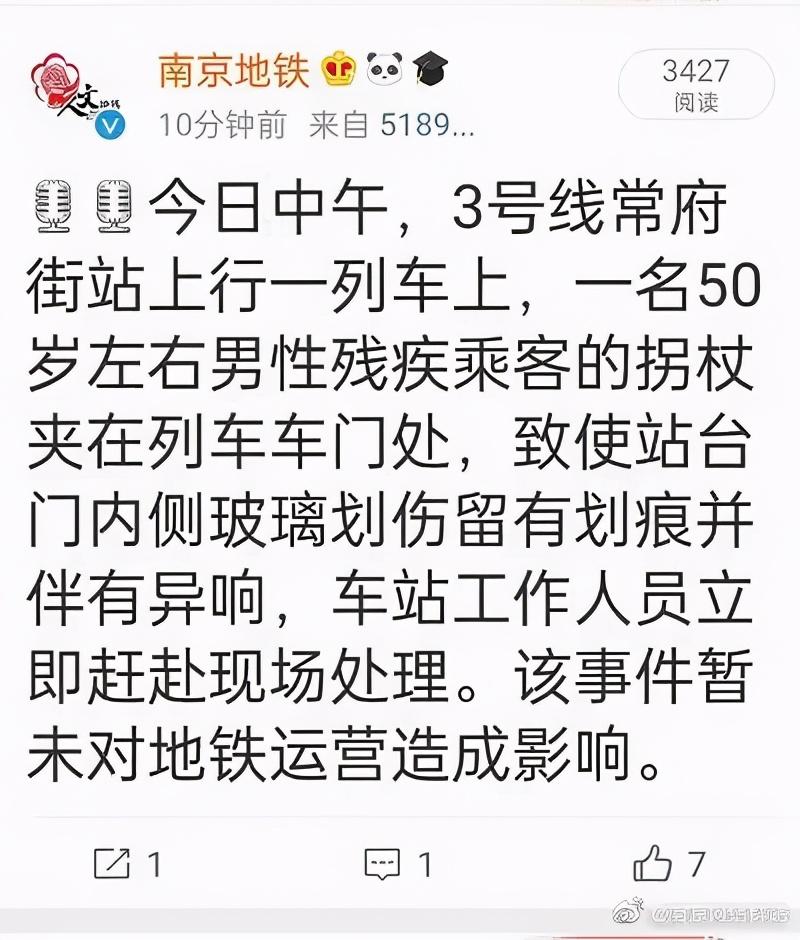 """南京辟谣""""地铁发生案件"""":系乘客拐杖夹在列车门处造成异响"""
