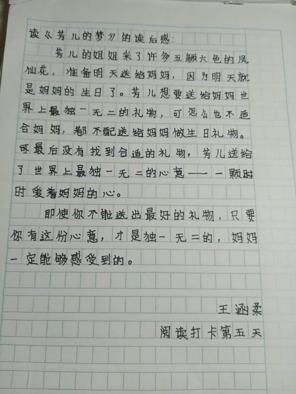 四年级学生暑假作文读后感8篇800字图3