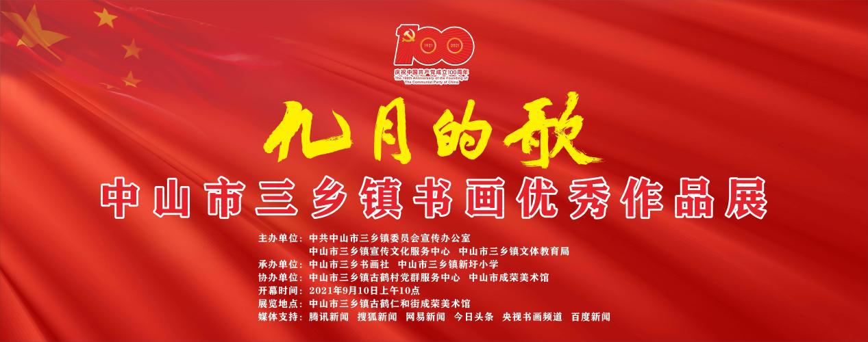 九月的歌—–中山市三乡镇优秀书画作品展在成荣美术馆开幕