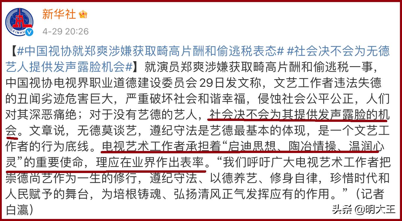 郑爽将被彻底封杀,中视协、广电总局先后表态