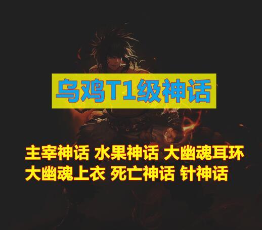 DNF:男散打T0/T1神话搭配推荐,一脚毁天灭地