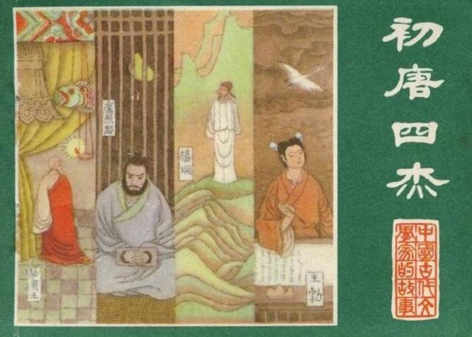 """从宫廷台阁走向江山朔漠的""""初唐四杰"""""""