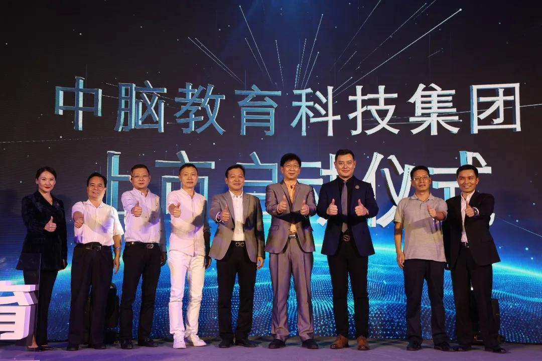 共享共赢,中脑教育科技集团上市启动说明会于广州圆满举办