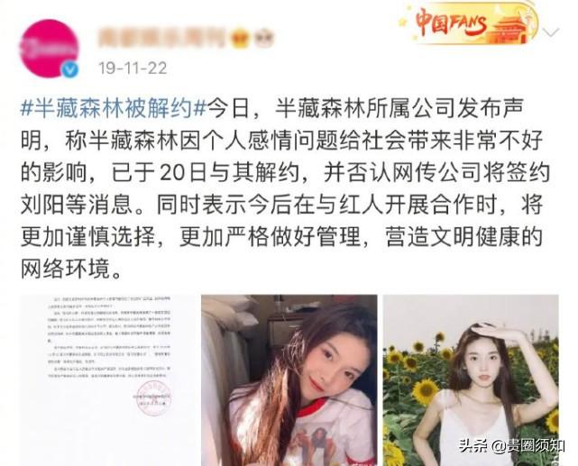 半藏森林新广告代言引发网络争议,阿沁感慨:这个世界挺有意思