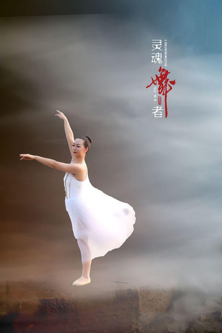 人像摄影:灵魂的舞者