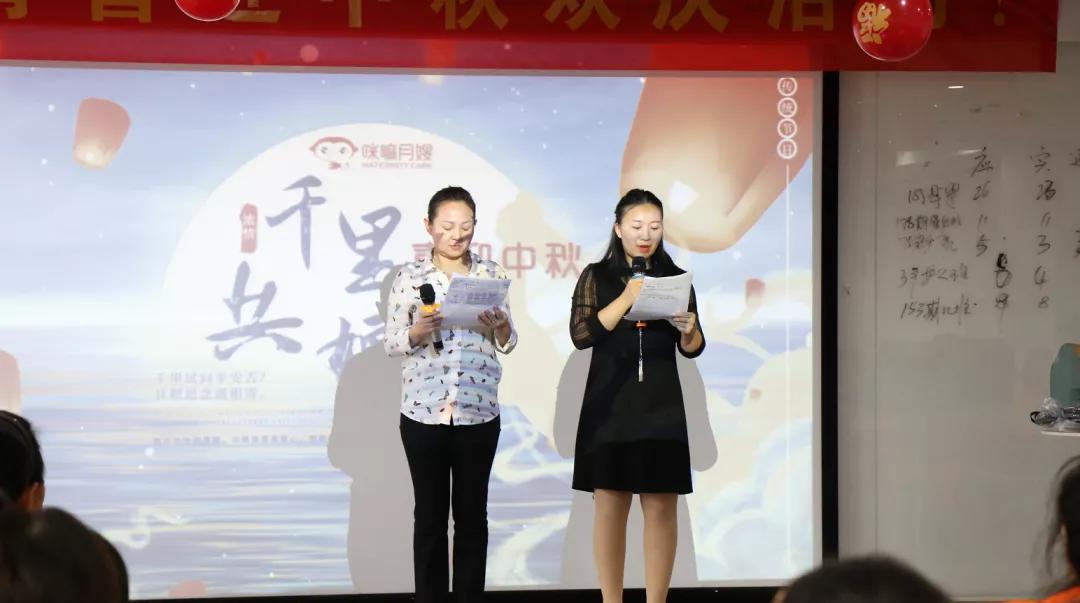 """""""千里共婵娟,喜迎中秋""""——咪嘛教育2021年迎中秋"""