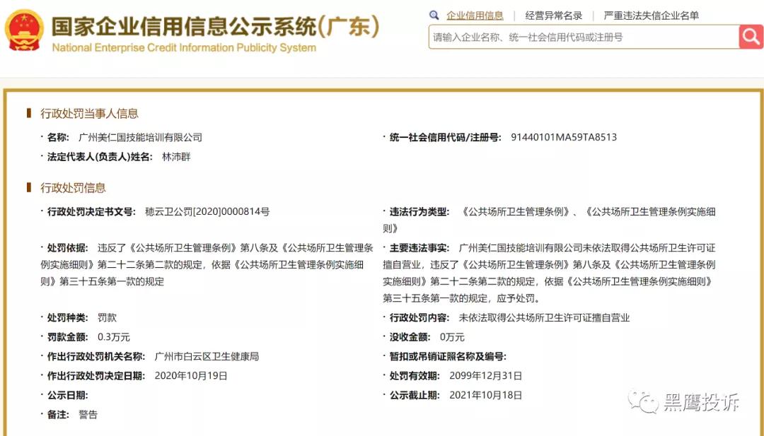 美仁国涉嫌传销被冻结账户后仍不收敛:法令部门已参加视察
