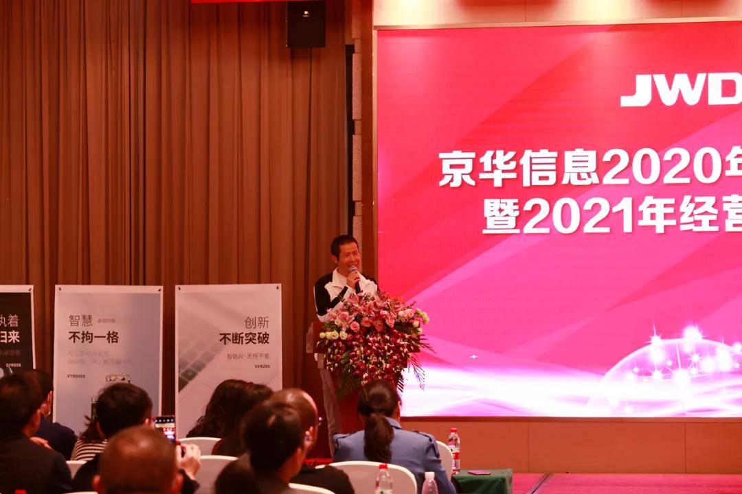热烈庆祝京华信息2020年工作总结暨2021年经营研讨会召开