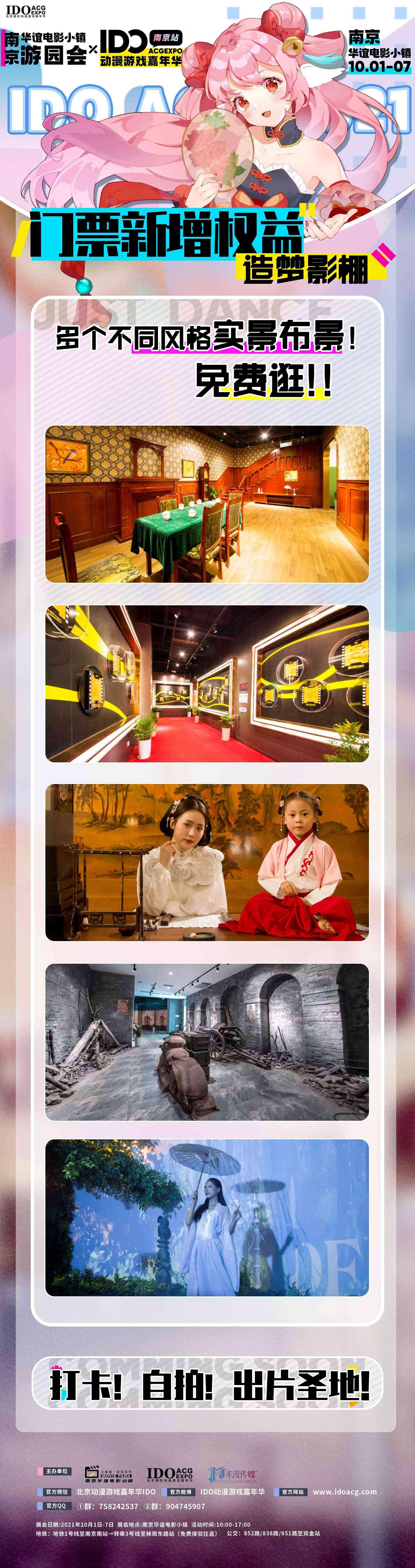漫展情报 | 「IDO南京站」特邀重磅嘉宾全公开!最全游玩攻略参上