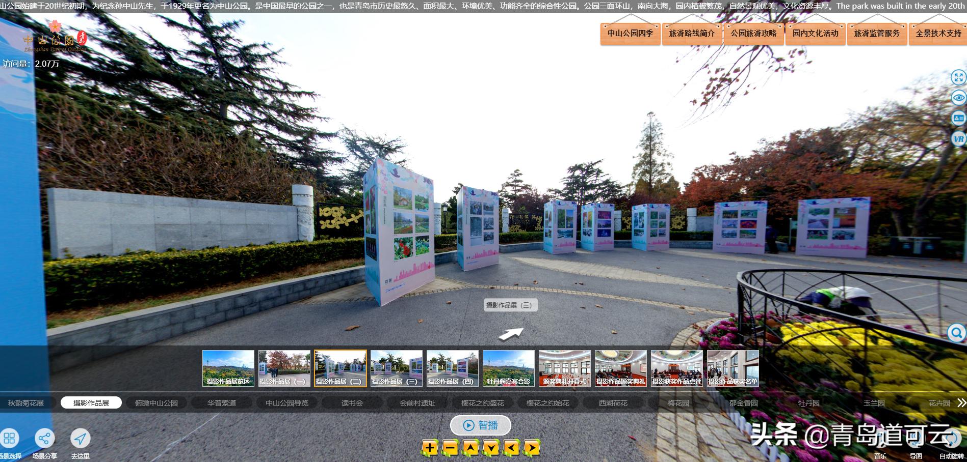 3天10万,5天20万!中山公园这场摄影大赛是如何做到的?