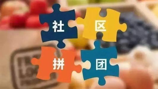 社区团购:玩转社区运营的六大要素
