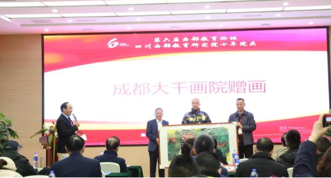 四川西部教育研究院举行十年院庆暨第六届论坛