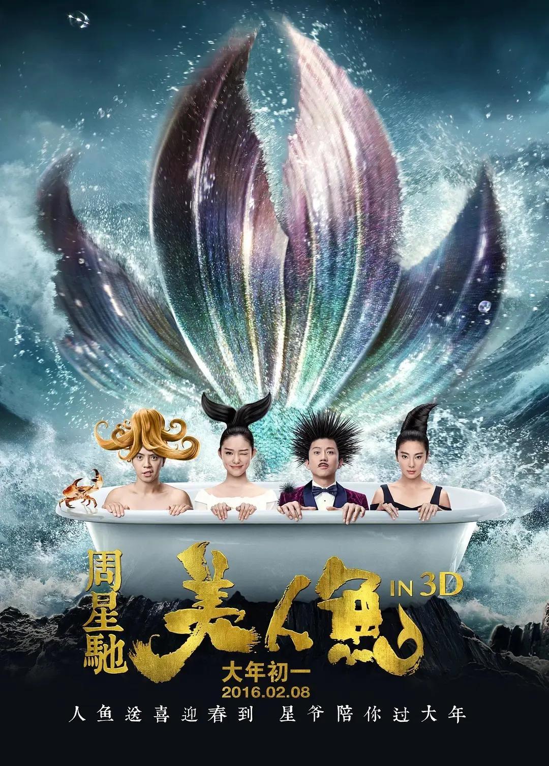 国内票房Top50系列之《美人鱼》:五十九载风雨,祝星爷生日快乐