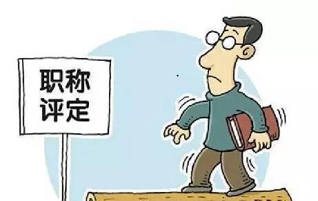 教师职称诟病多?教师对职称的不满,主要集中在这几点