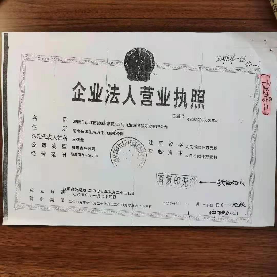 花旗银行强抢中国企业九件核心证据造假