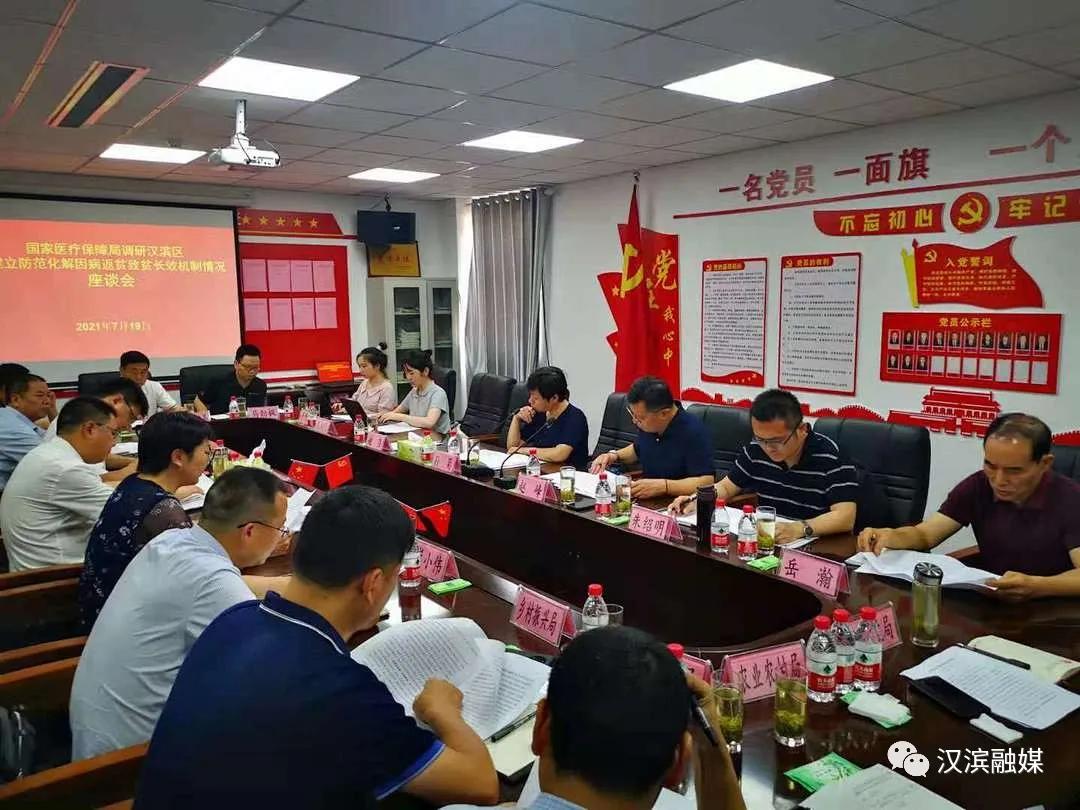 國家醫保局來漢濱調研防范因病返貧機制