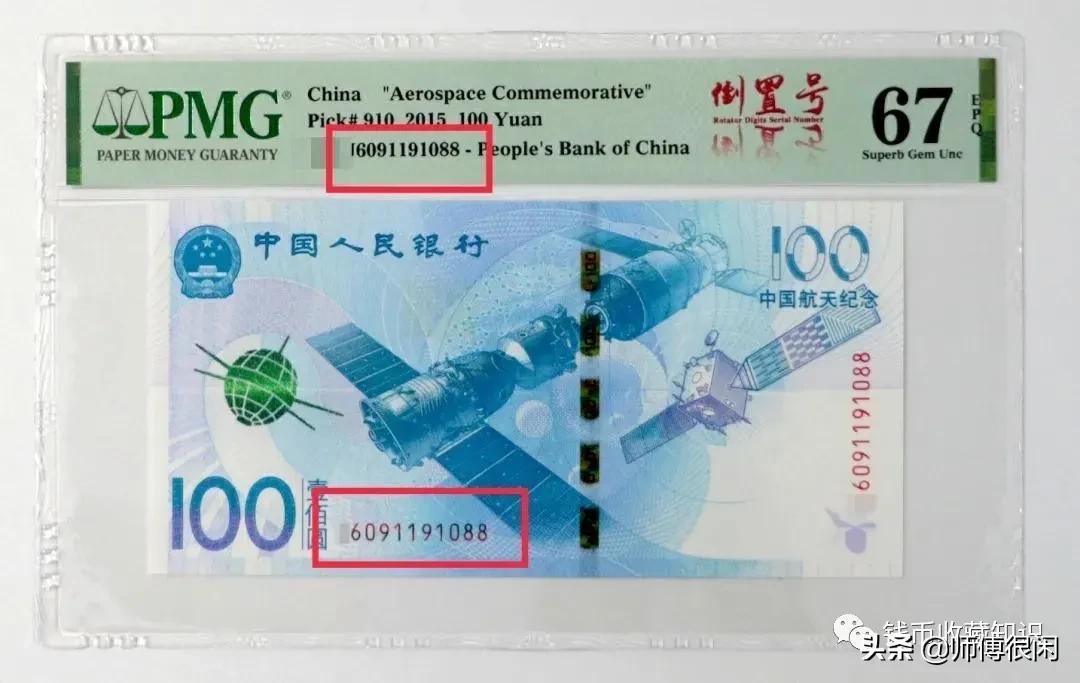 盘点2020年纸币评级币的市场风格切换