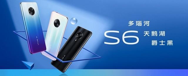 5G自拍照神机vivo S6市场价2698元起 4月3日宣布发售