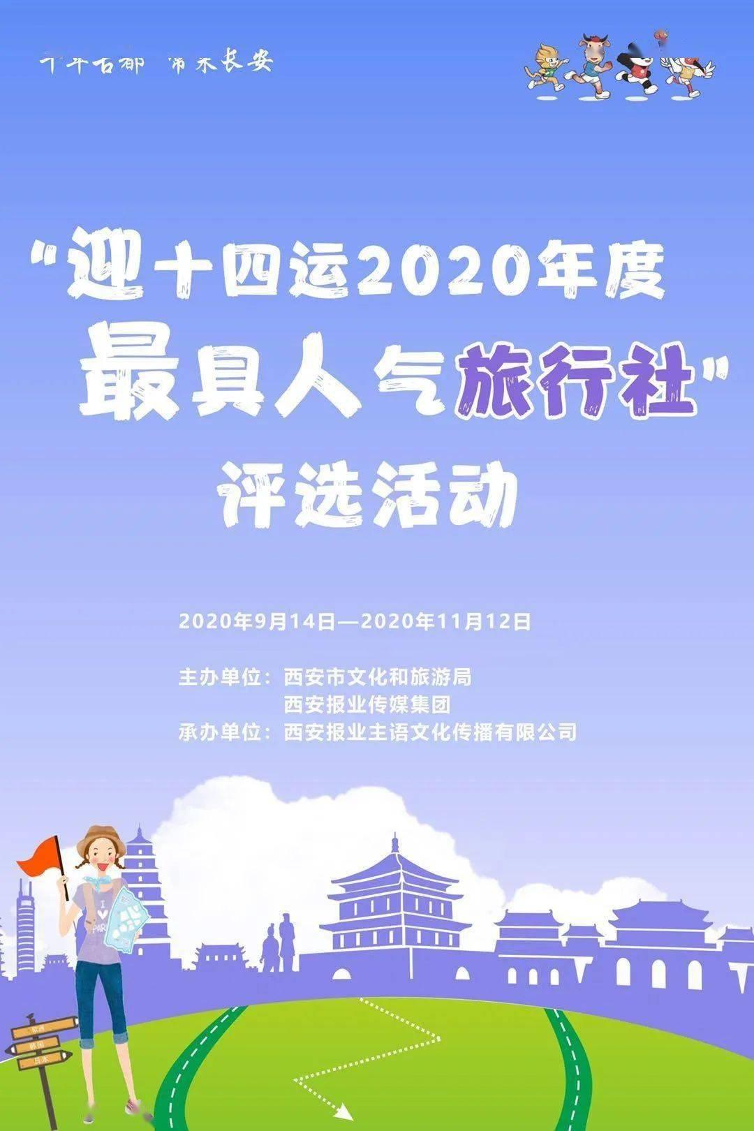 """西安宝中国际旅行社荣获2020年度西安市""""最具人气旅行社"""""""