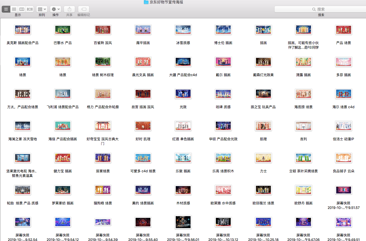 我去京东官微看好物节宣传视频,顺便截了90多张图来学视觉设计