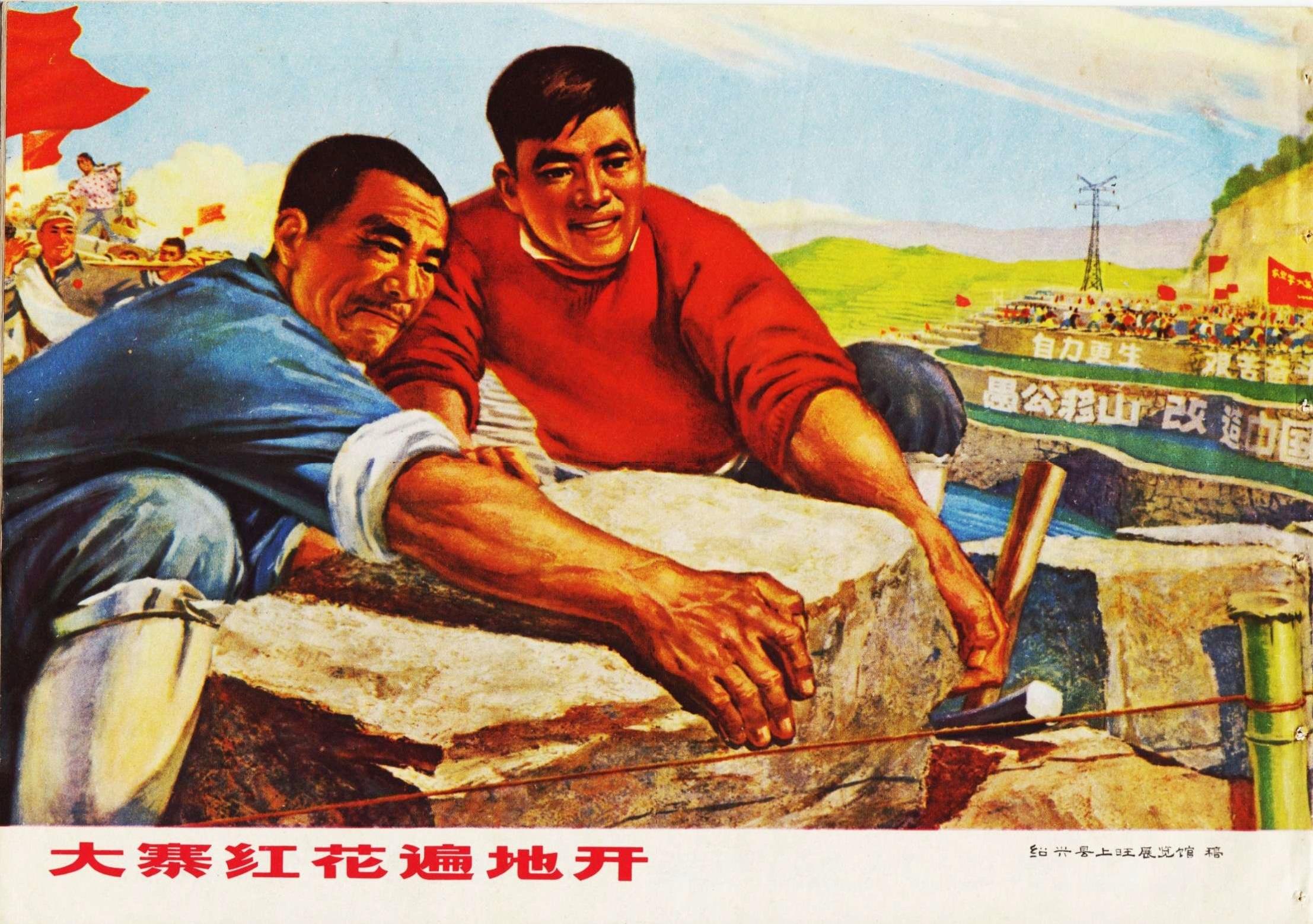 七十年代学大寨的宣传画