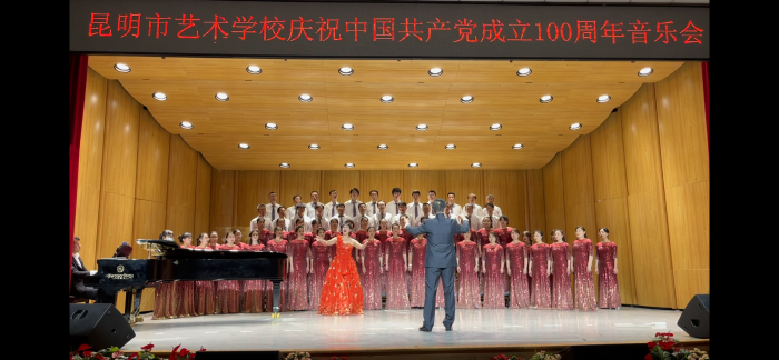 """【艺校新闻】昆明市艺术学校举行""""庆祝中国共产党成立100周年""""音乐会"""