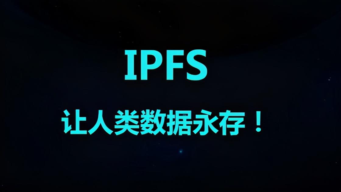 IPFS是如何实现内容永续性的呢?(二)