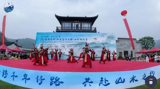 """2021中国嵊州""""浙东唐诗之路""""山水挑战赛举行"""