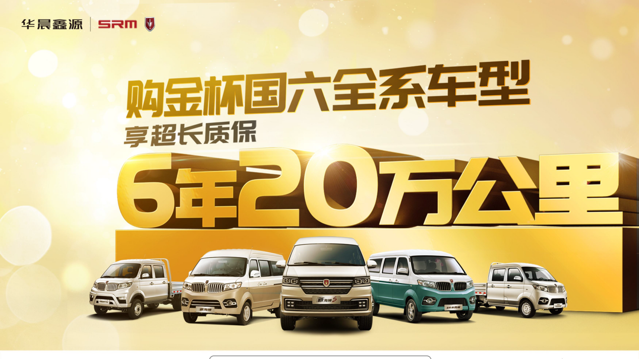 华晨鑫源金杯小海狮X30超享型:造车没有捷径