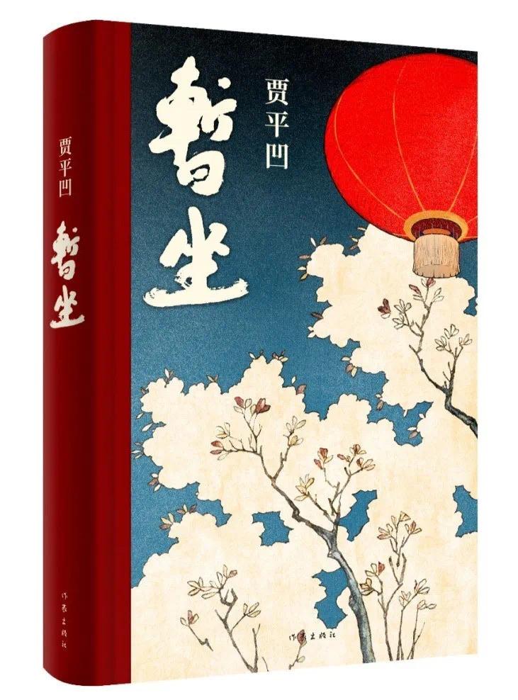 贾平凹长篇小说《暂坐》领衔第五届长篇小说年度金榜