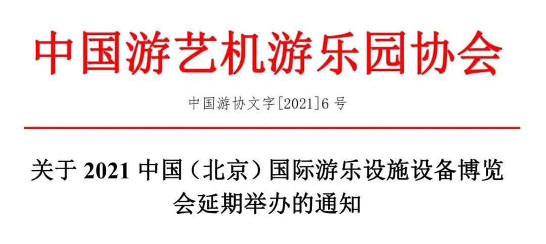 关于2021中国(北京)国际游乐设施设备博览会延期举办的通知