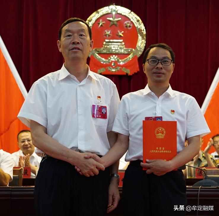 李永军当选牟定县人民政府县长 杨馥华当选牟定县监察委员会主任