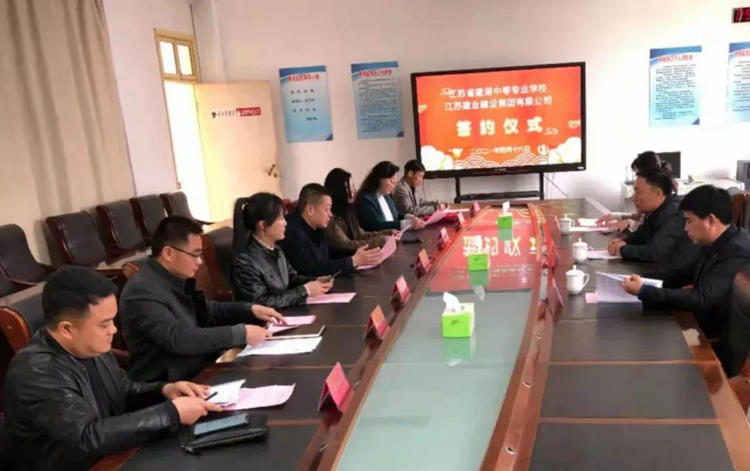 江苏建湖中专与江苏建业举行冠名班签约仪式