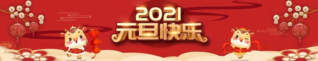 郑州航院党委书记付强、院长李勇发表2021年新年贺词