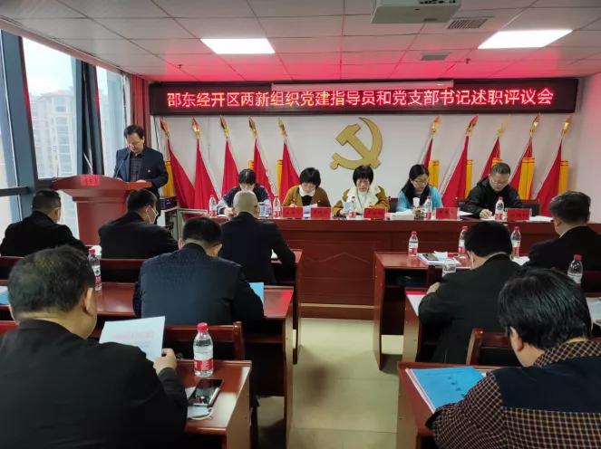 邵东经济开发区召开组织党建指导员及党支部书记述职评议会