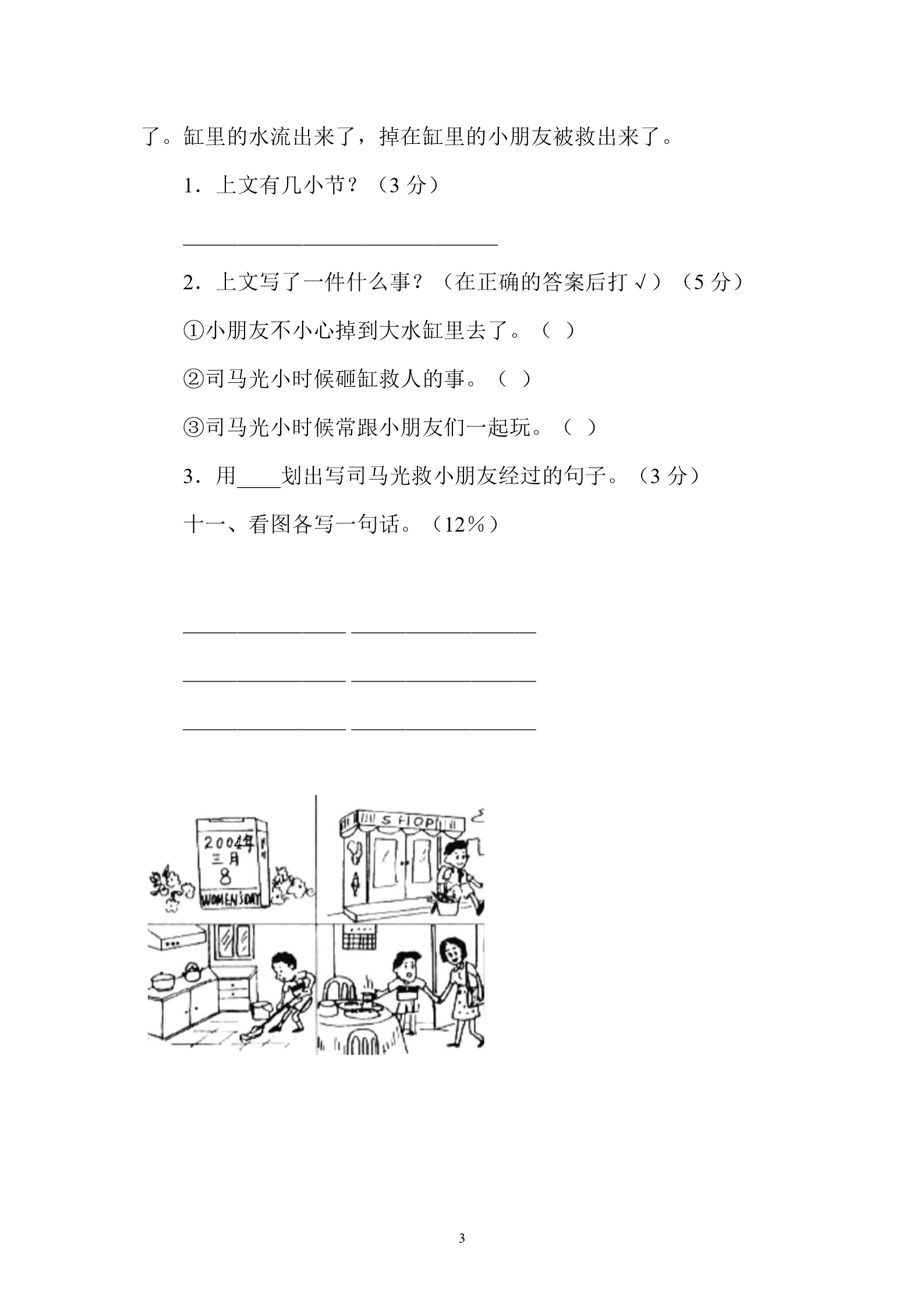 人教版小学一年级下册语文期末测试卷及参考答案 (8)