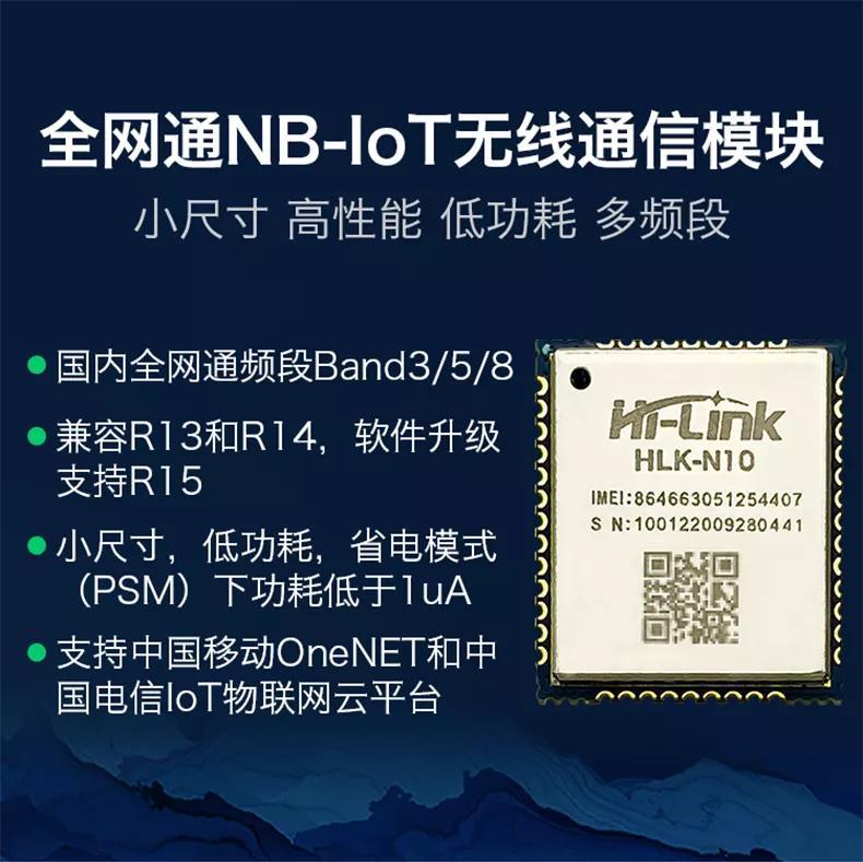 功耗<1uA电池可用10年 NB-IoT模块表现抢眼