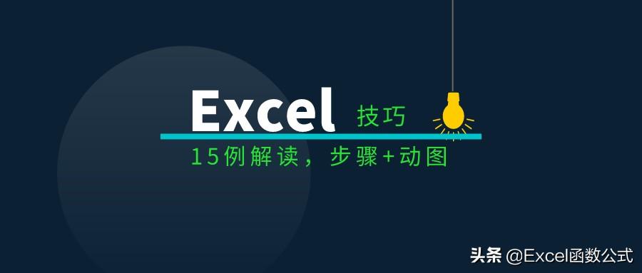 务必把握的十五个Excel报表具体操运姿势方法讲解