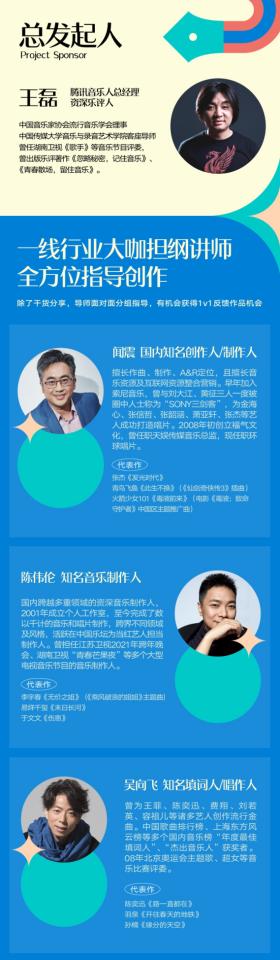 腾讯音乐人伯乐计划词曲创作营将开营 见证华语新生音乐力量诞生