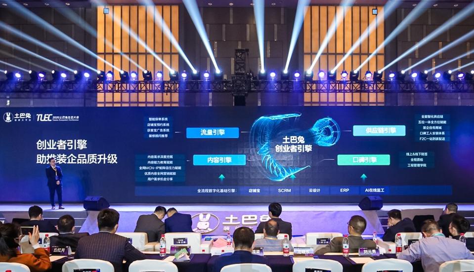 土巴兔发布2021年战略:创业者引擎赋能,打造品质装企