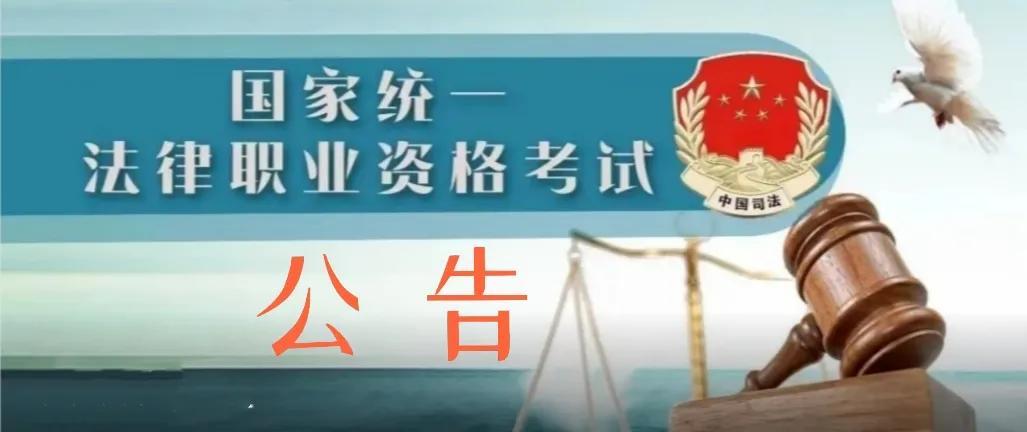 【公告】关于2021年应届毕业生在枣庄申请授予法律职业资格相关事宜的公告