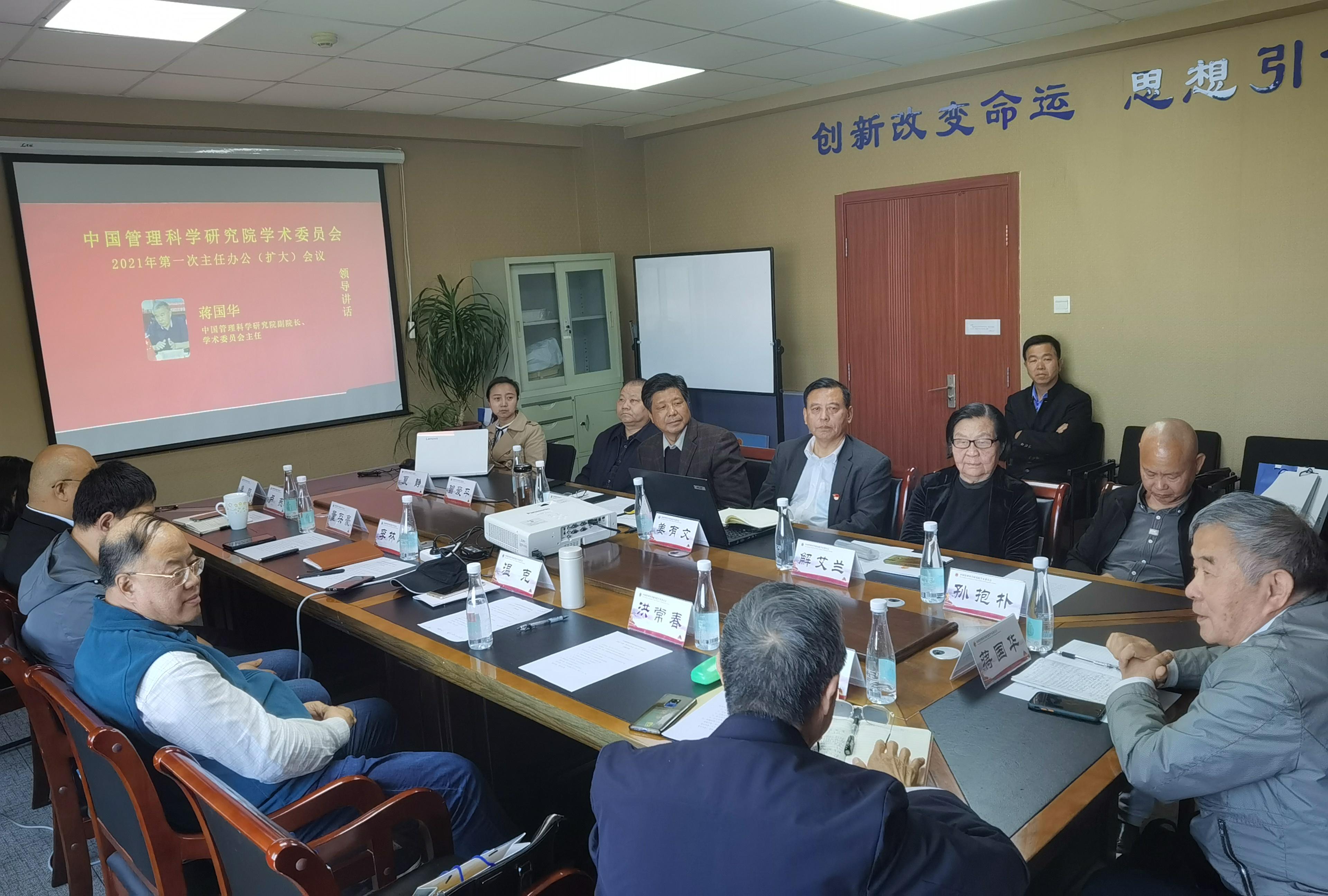蒋国华教授当选为中国管理科学研究院学术委员会主任