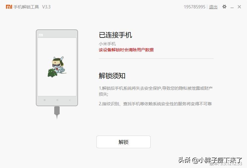 红米手机刷单片机开发板(新手实例教程)-为发高烧而存有