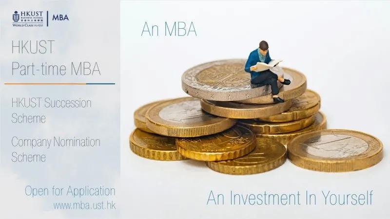 港科大非全日制MBA | 用18个月为自己带来最好的投资回报