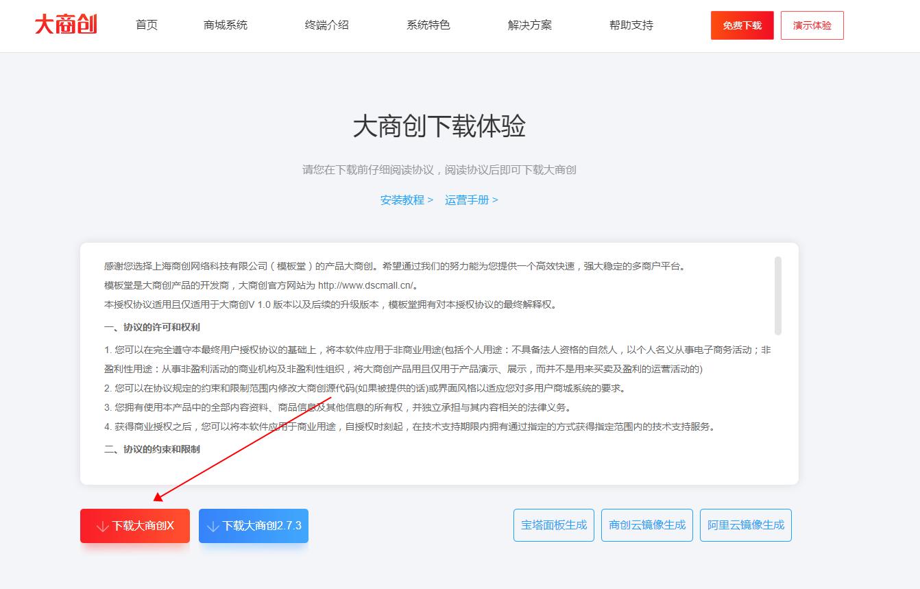 「大商创安装」大商创X宝塔linux面板安装配置教程