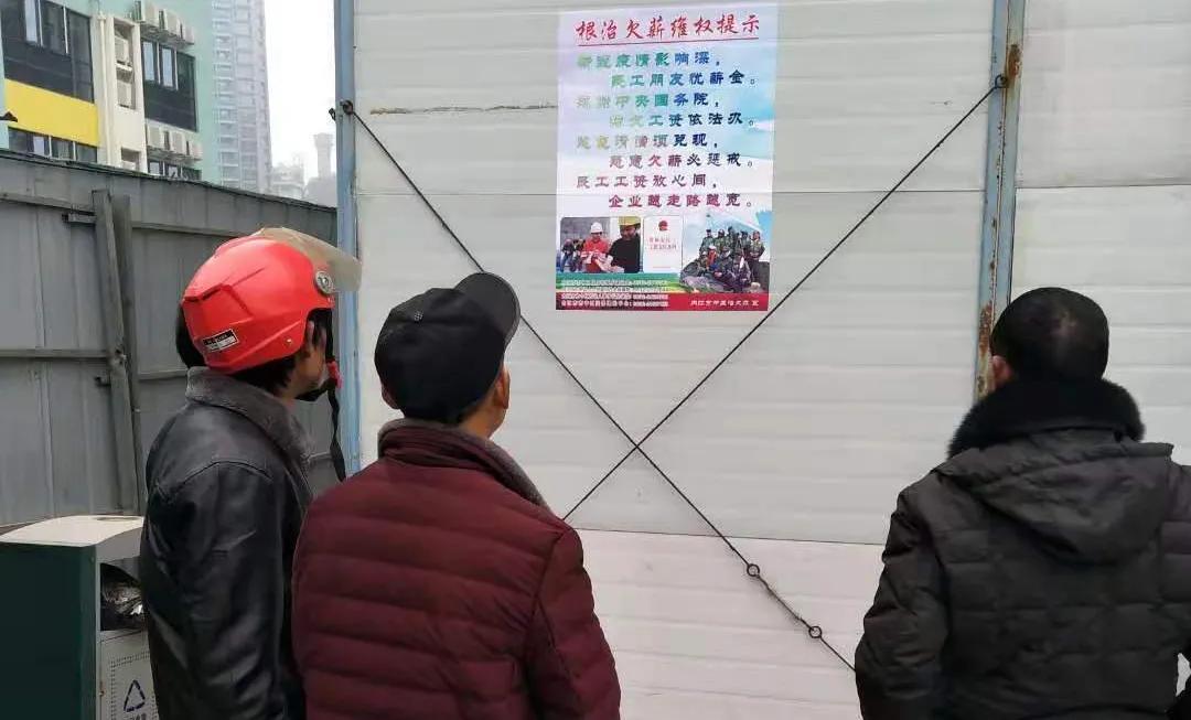 """农民工讨薪有""""靠山""""市中区全力开展农民工""""根治欠薪""""行动"""