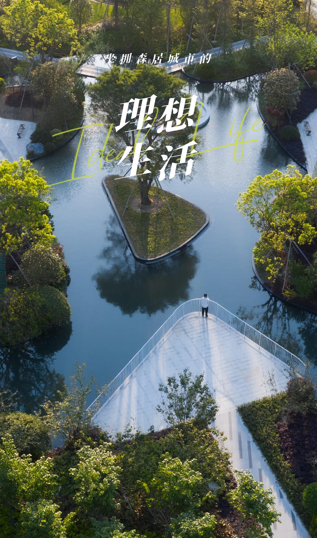 灵水无忧,琼台水树 | 台州方远·天璟誉府