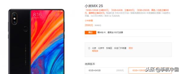 速抢!6 128GB小米MIX 2S特惠2699元