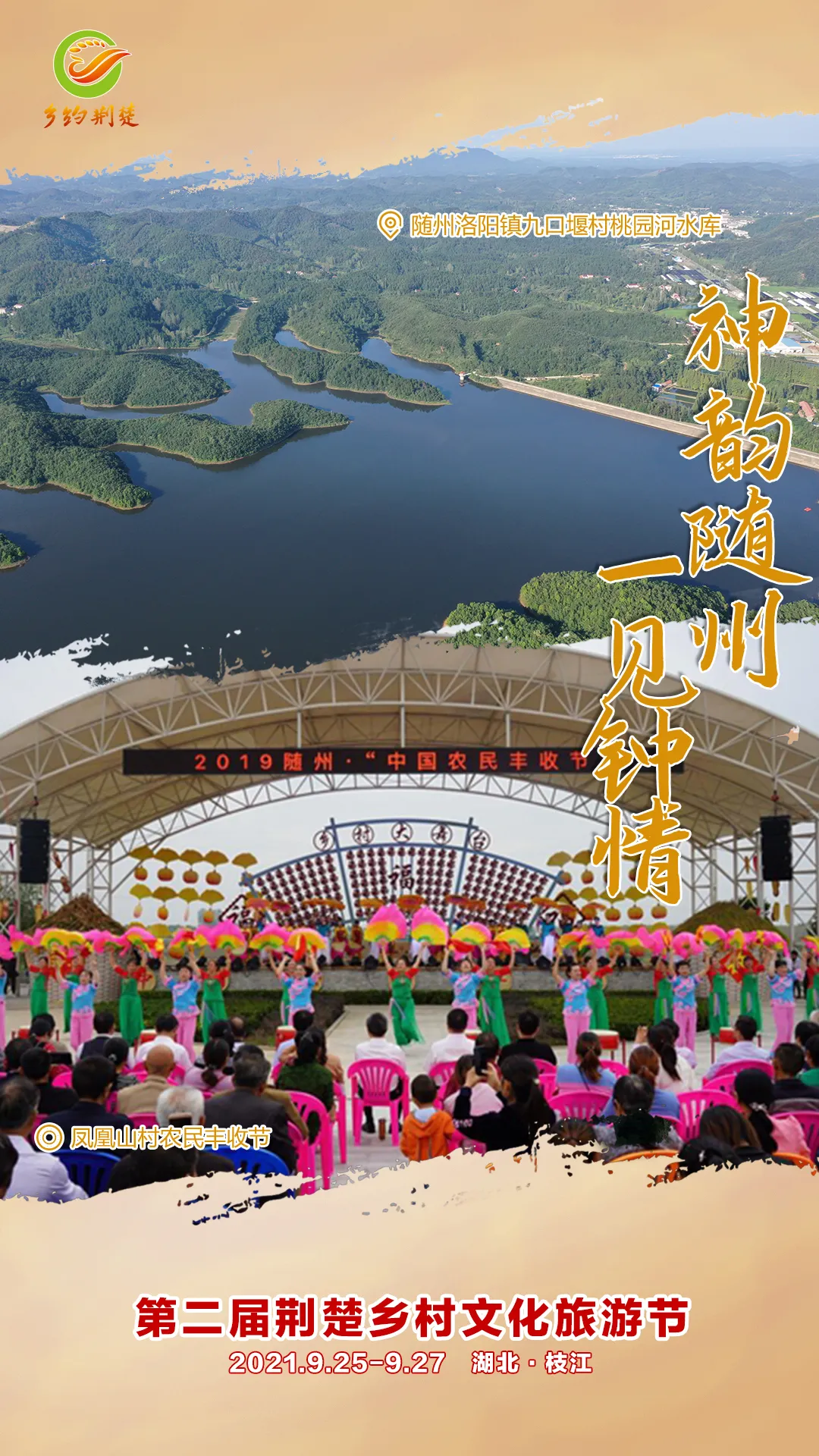 """第二届荆楚乡村文化旅游节,邀您""""村游""""赶大集"""